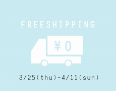 【OucaWEBSHOP】送料・代引き手数料無料キャンペーン3/25~4/11